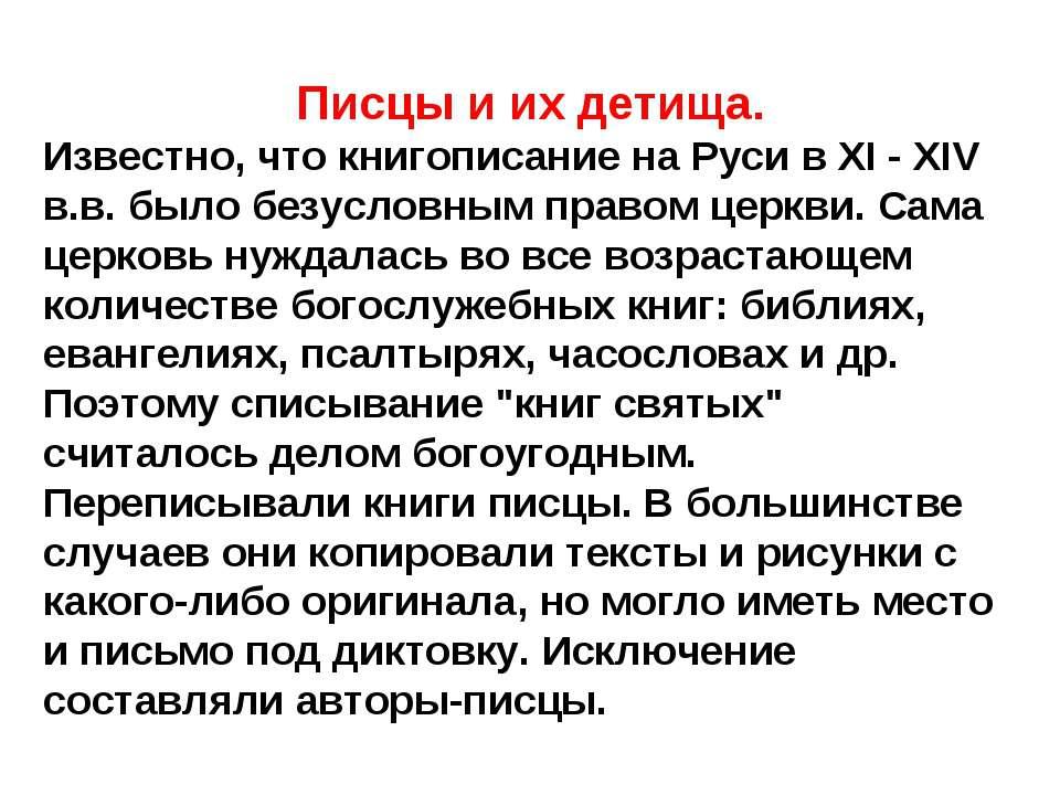 Писцы и их детища. Известно, что книгописание на Руси в XI - XIV в.в. было бе...