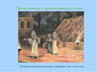 Представление в древнегреческом театре Трагические актёры играли в масках, за...