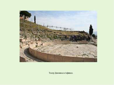 Театр Диониса в Афинах.