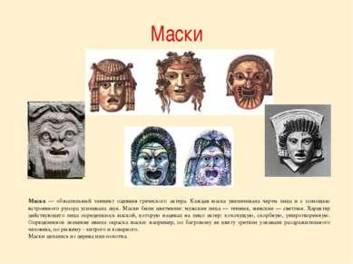Маски Маска — обязательный элемент одеяния греческого актера. Каждая маска ув...