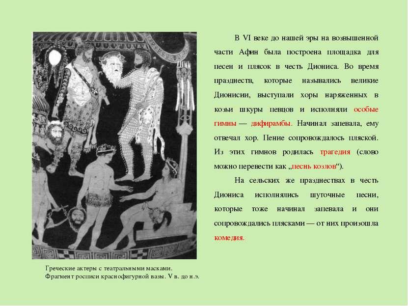 Греческие актеры с театральными масками. Фрагмент росписи краснофигурной вазы...