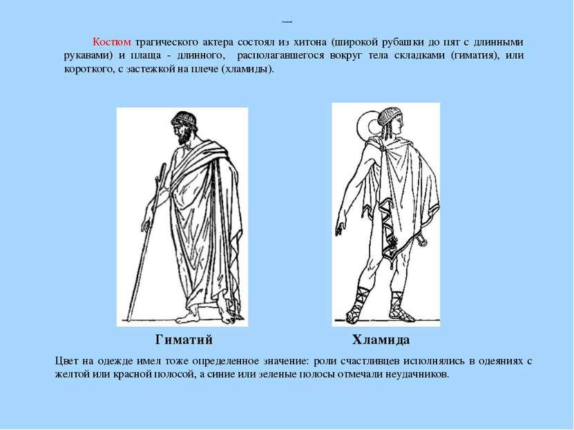 Гиматий Гиматий Цвет на одежде имел тоже определенное значение: роли счастлив...
