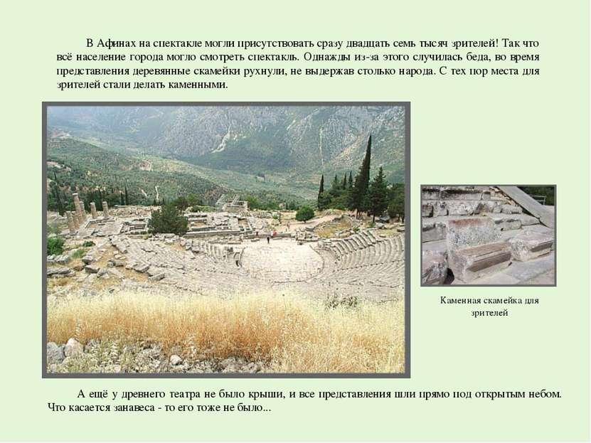 В Афинах на спектакле могли присутствовать сразу двадцать семь тысяч зрителей...