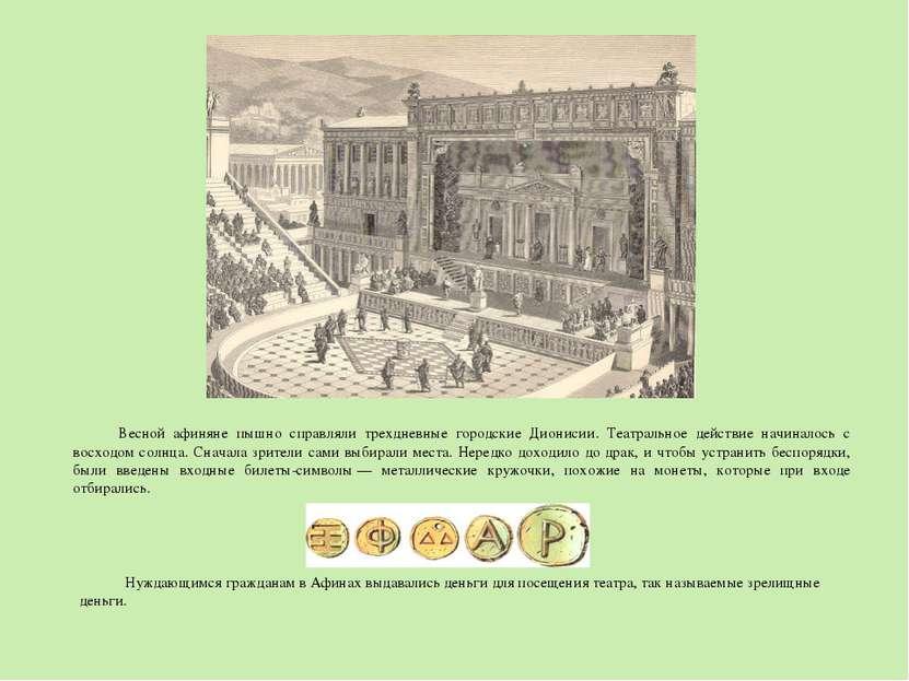Весной афиняне пышно справляли трехдневные городские Дионисии. Театральное де...