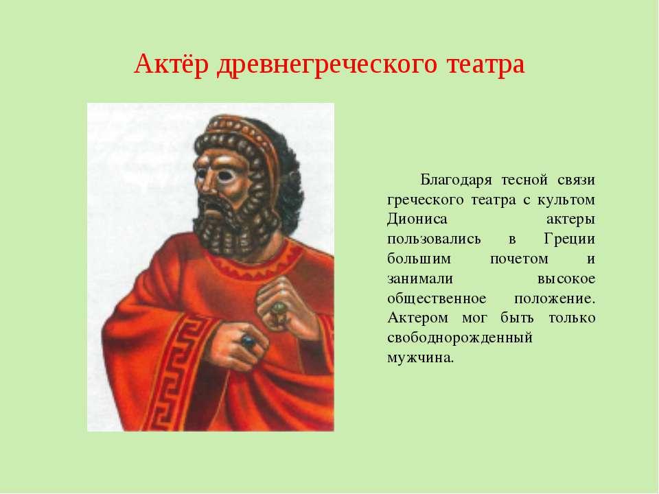 Актёр древнегреческого театра Благодаря тесной связи греческого театра с куль...