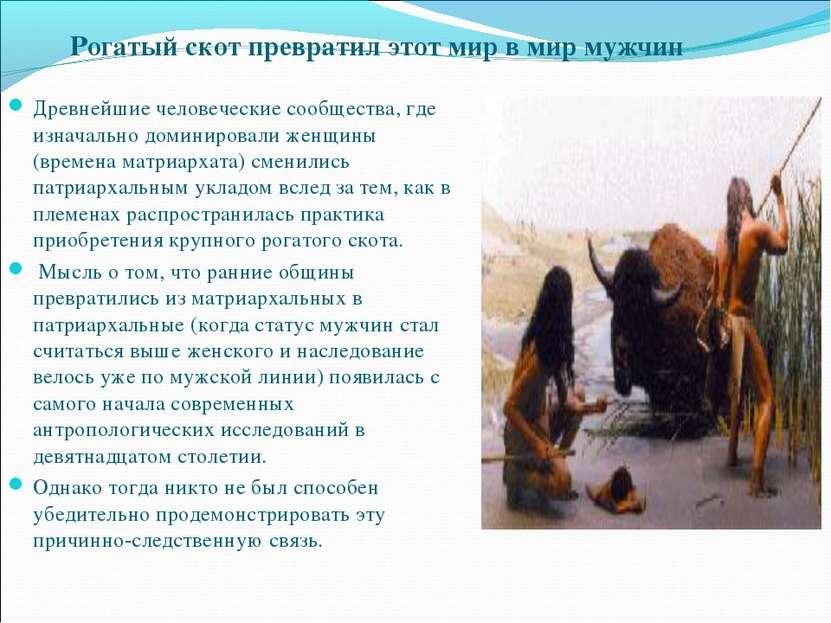 Древнейшие человеческие сообщества, где изначально доминировали женщины (врем...