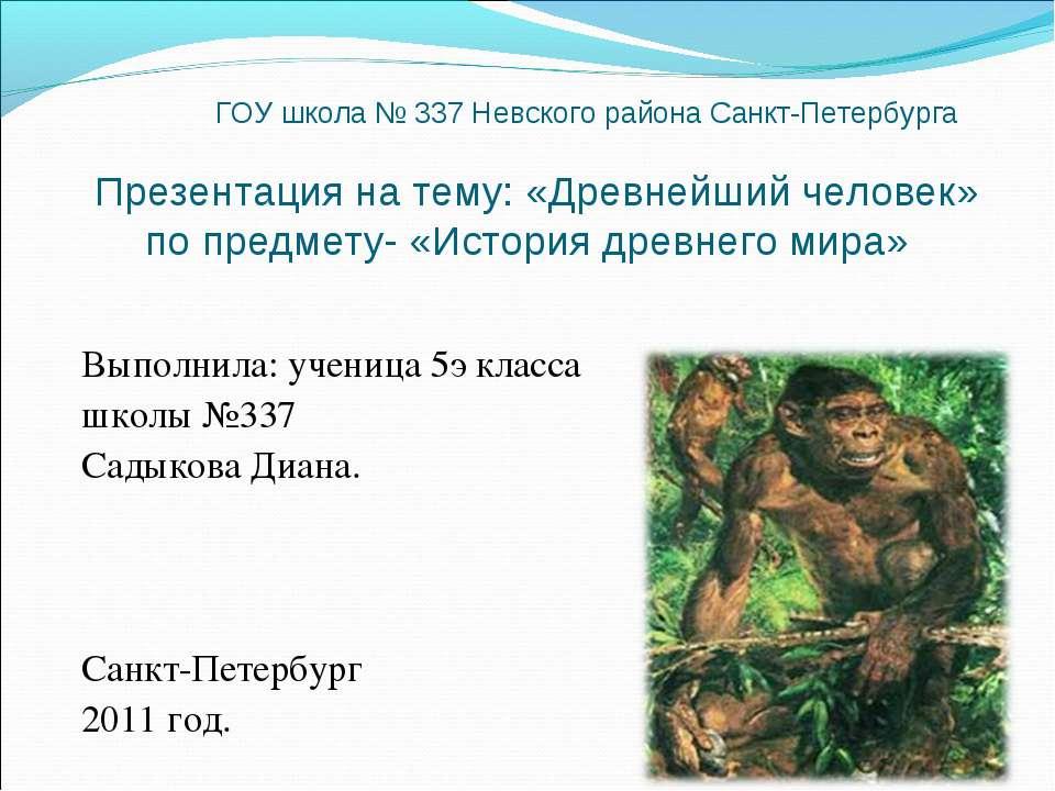 ГОУ школа № 337 Невского района Санкт-Петербурга Презентация на тему: «Древне...
