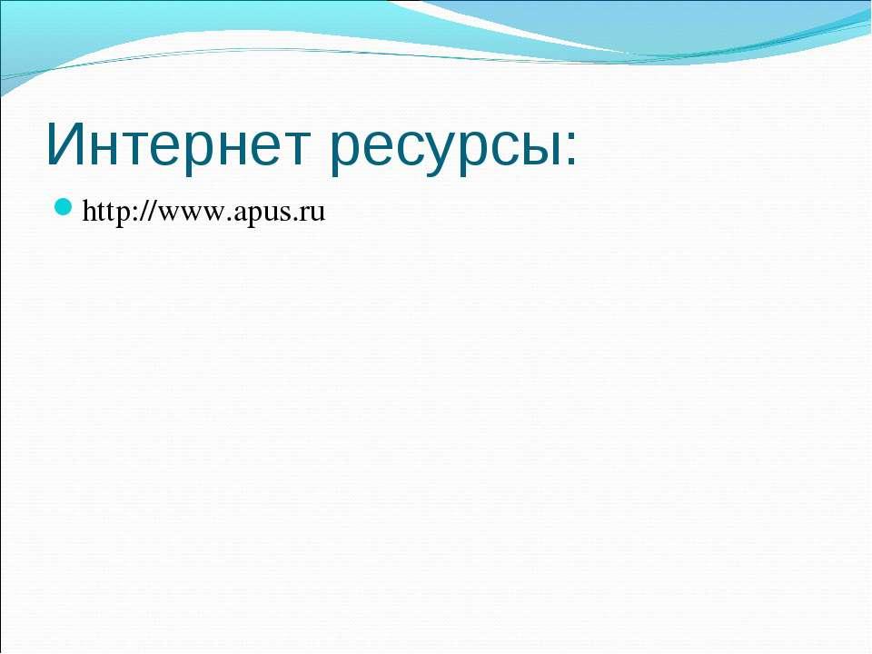 Интернет ресурсы: http://www.apus.ru