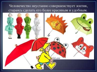 Человечество неустанно совершенствует зонтик, стараясь сделать его более крас...