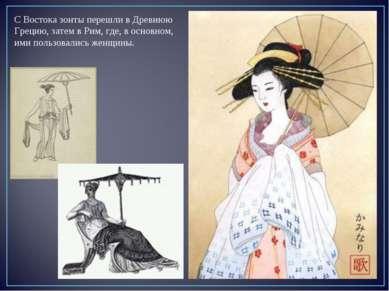 С Востока зонты перешли в Древнюю Грецию, затем в Рим, где, в основном, ими п...