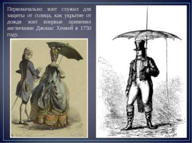 Первоначально зонт служил для защиты от солнца, как укрытие от дождя зонт впе...