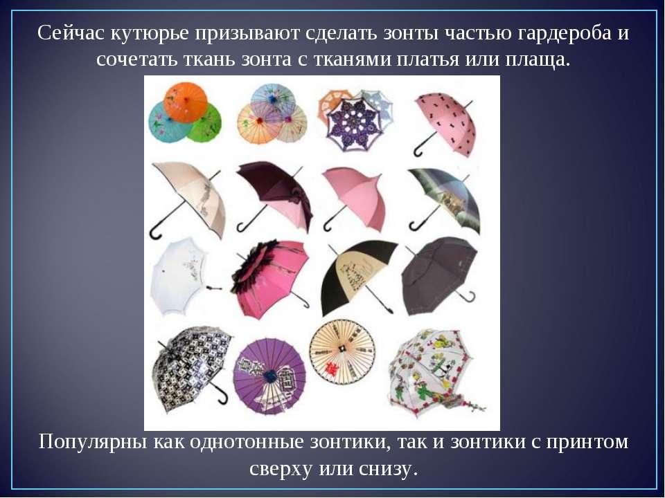 Сейчас кутюрье призывают сделать зонты частью гардероба и сочетать ткань зонт...