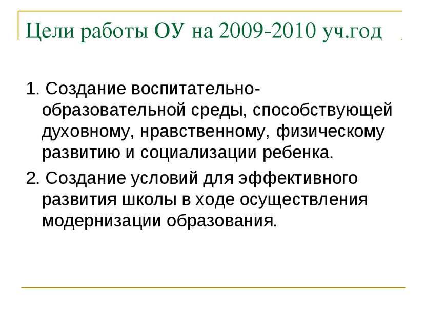 Цели работы ОУ на 2009-2010 уч.год 1. Создание воспитательно-образовательной ...