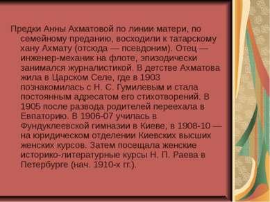 Предки Анны Ахматовой по линии матери, по семейному преданию, восходили к тат...