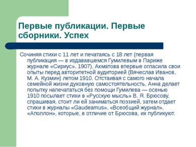 Первые публикации. Первые сборники. Успех Сочиняя стихи с 11 лет и печатаясь ...