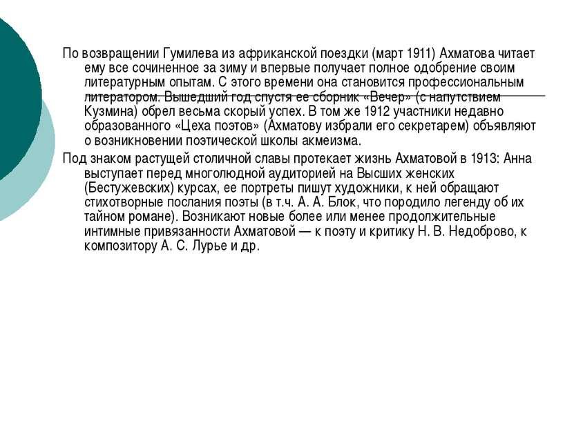 По возвращении Гумилева из африканской поездки (март 1911) Ахматова читает ем...