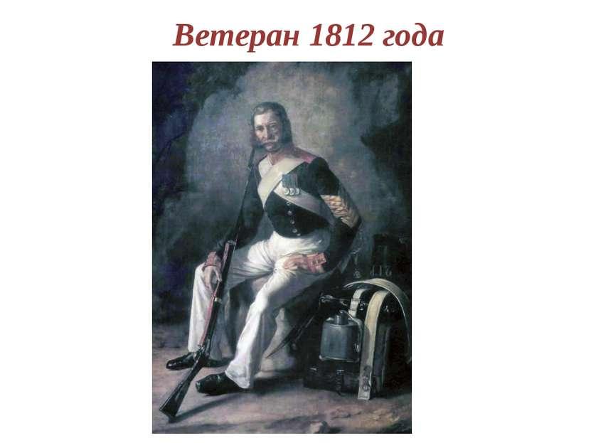 Ветеран 1812 года