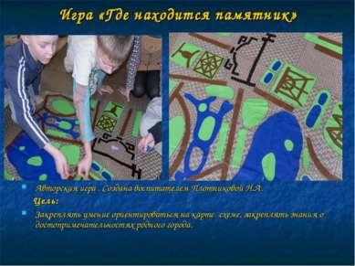 Игра «Где находится памятник» Авторская игра . Создана воспитателем Плотников...