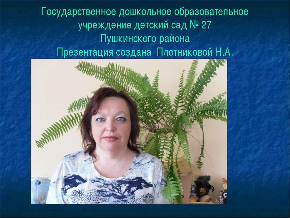 Государственное дошкольное образовательное учреждение детский сад № 27 Пушкин...