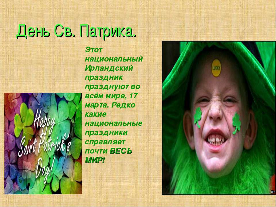 День Св. Патрика. Этот национальный Ирландский праздник празднуют во всём мир...