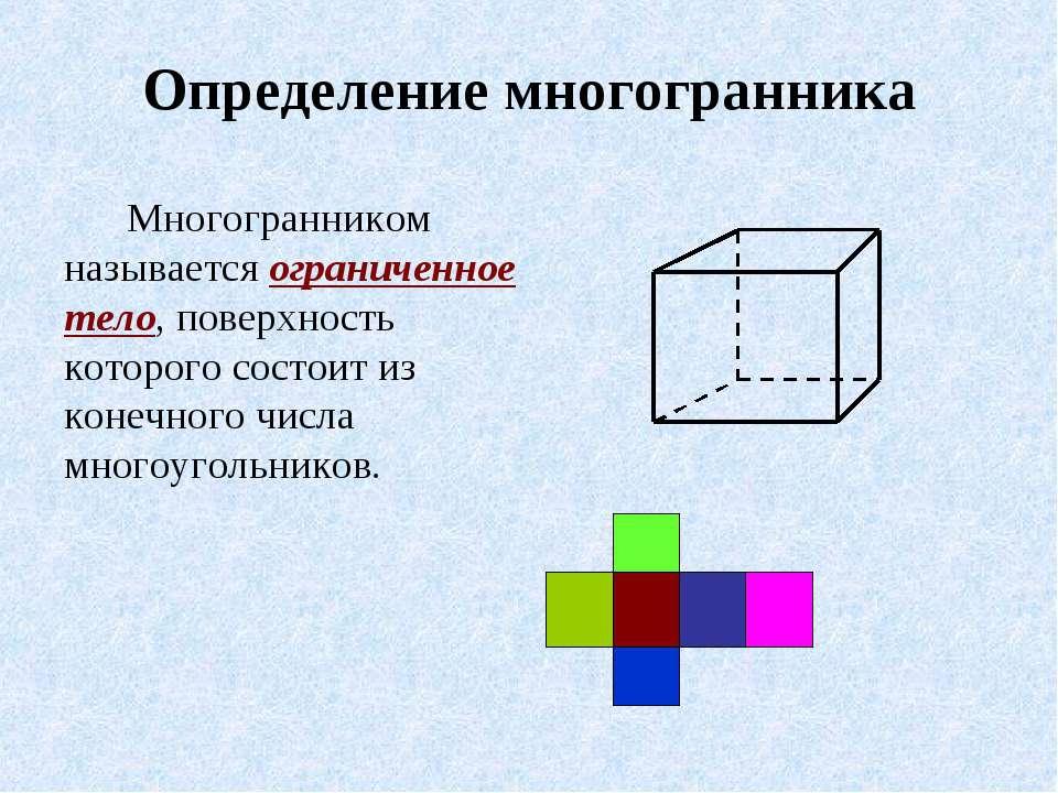 Определение многогранника Многогранником называется ограниченное тело, поверх...