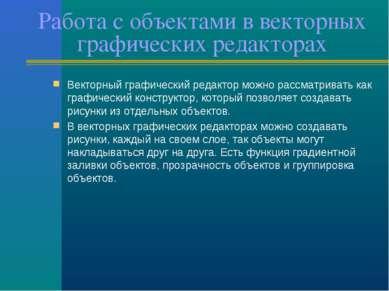 Работа с объектами в векторных графических редакторах Векторный графический р...