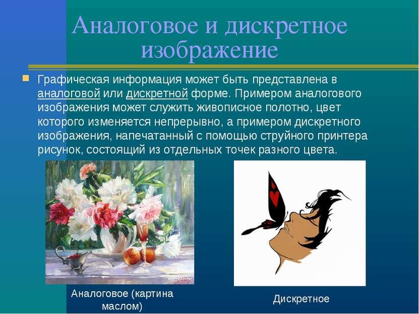 Аналоговое и дискретное изображение Графическая информация может быть предста...