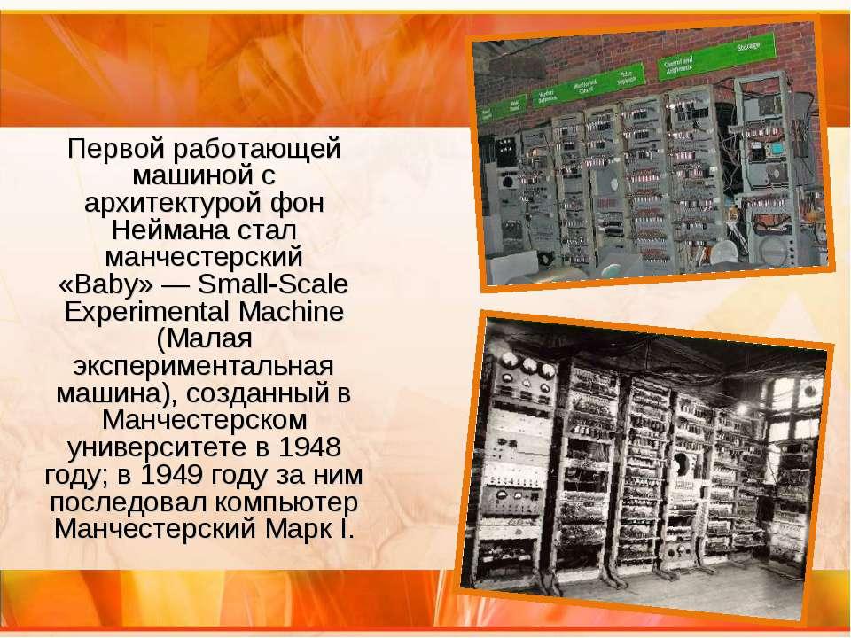Первой работающей машиной с архитектурой фон Неймана стал манчестерский «Baby...