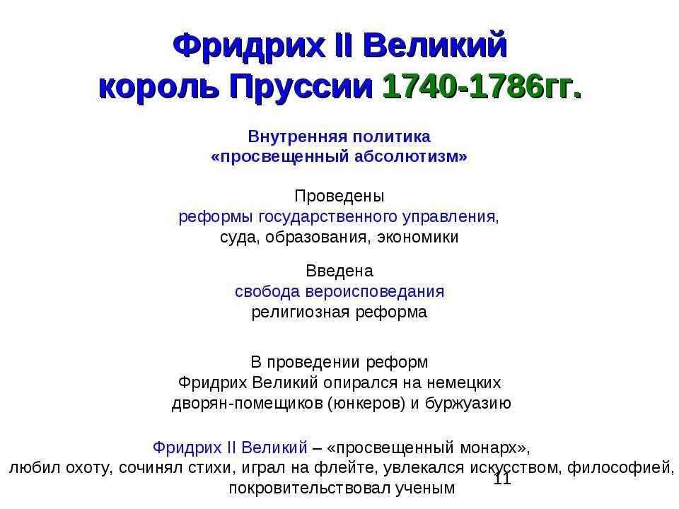 Фридрих II Великий король Пруссии 1740-1786гг. Внутренняя политика «просвещен...