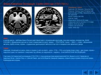 Вторая Камчатская Экспедиция: 3 рубля 2004 года (1733-1743 гг.) Информация о ...
