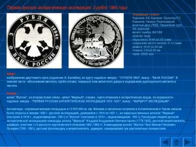 Аверс: изображение двуглавого орла (художник И. Билибин), по кругу надписи: в...