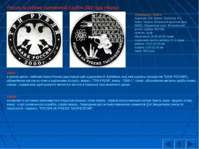 Россия на рубеже тысячелетий:3 рубля 2000 года (Наука) Аверс: в центре диска ...