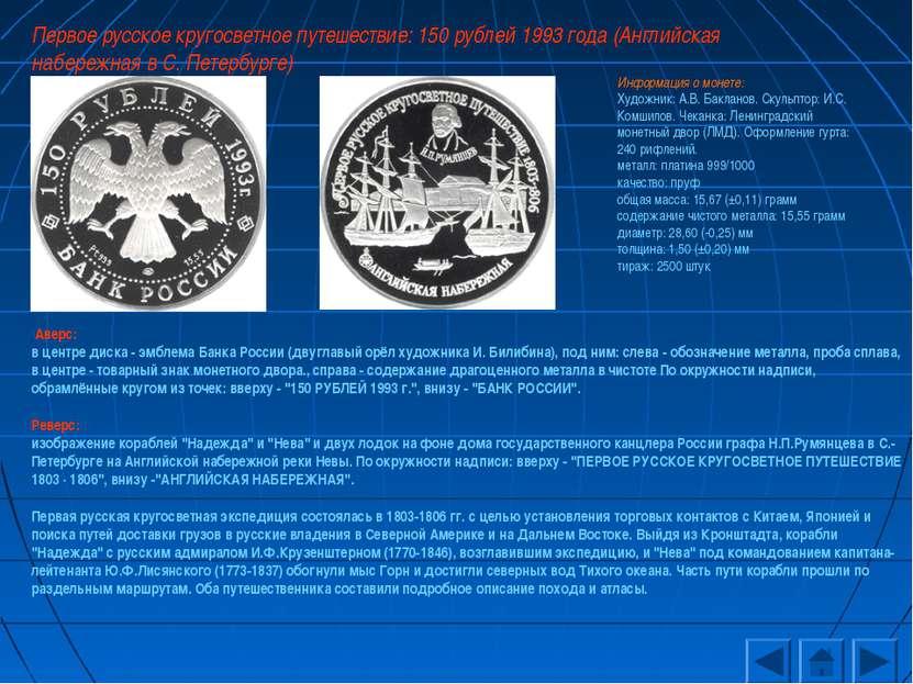 Первое русское кругосветное путешествие: 150 рублей 1993 года (Английская наб...