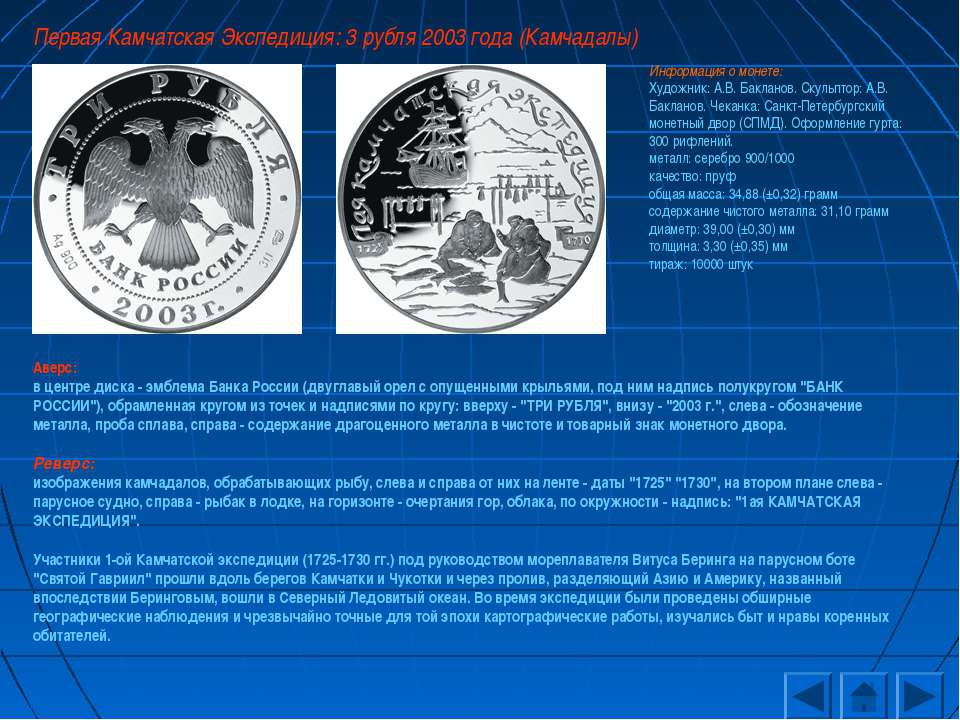 Первая Камчатская Экспедиция: 3 рубля 2003 года (Камчадалы) Аверс: в центре д...