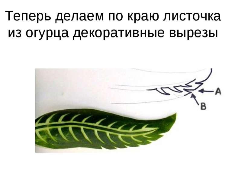 Теперь делаем по краю листочка из огурца декоративные вырезы