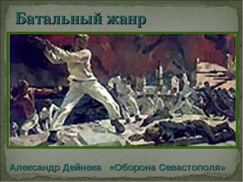 Батальный жанр Александр Дейнека «Оборона Севастополя»