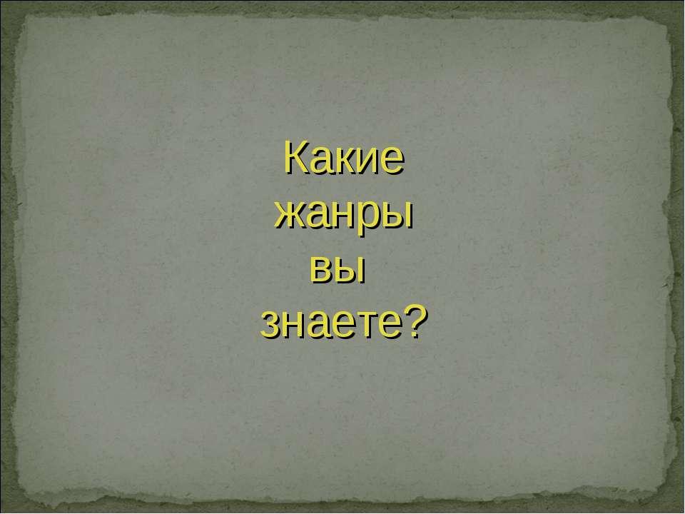 Какие жанры вы знаете?