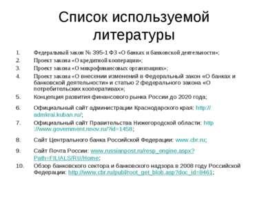 Список используемой литературы Федеральный закон № 395-1 ФЗ «О банках и банко...