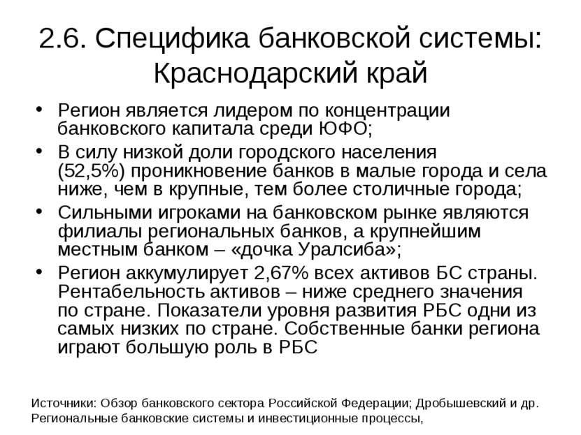 2.6. Специфика банковской системы: Краснодарский край Регион является лидером...