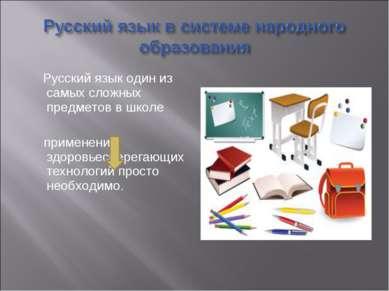 Русский язык один из самых сложных предметов в школе применение здоровьесбере...