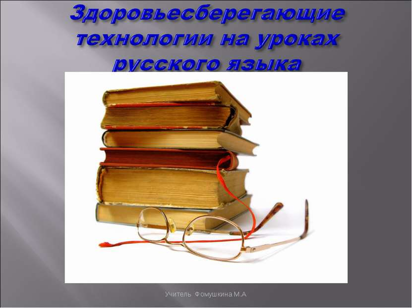 Учитель Фомушкина М.А Учитель Фомушкина М.А