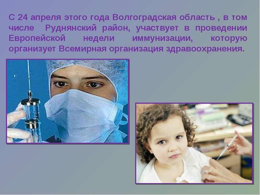 С 24 апреля этого года Волгоградская область , в том числе Руднянский район, ...