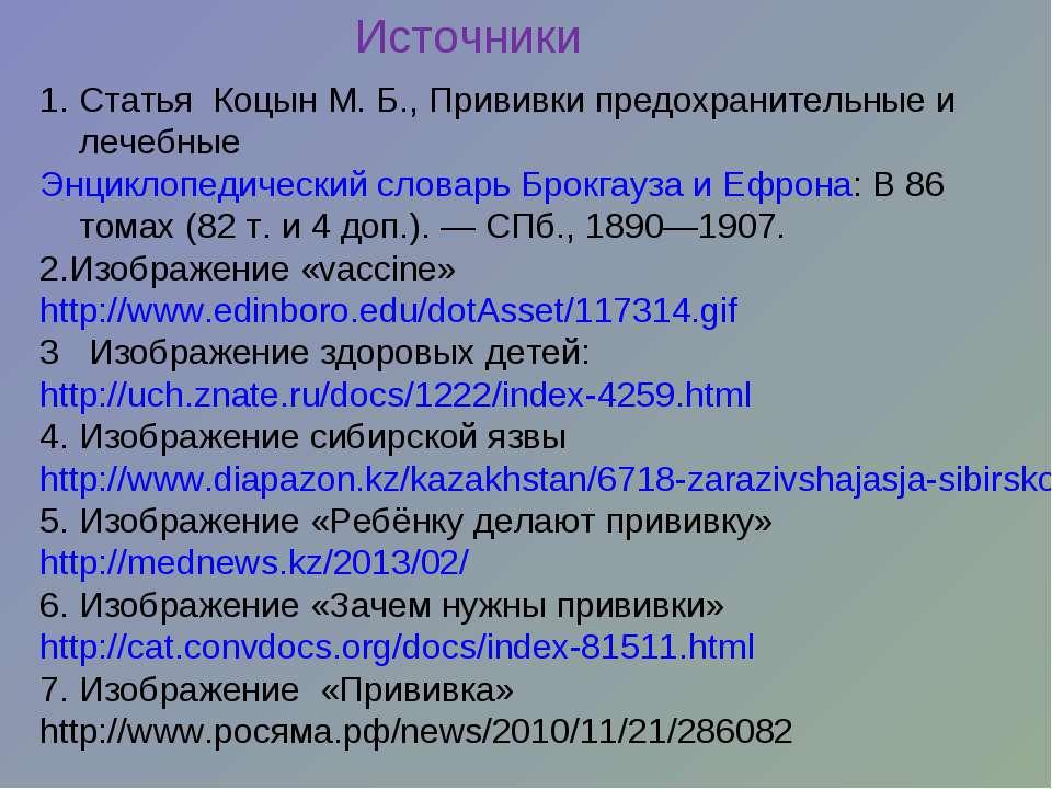 Источники Статья Коцын М. Б.,Прививки предохранительные и лечебные Энциклоп...