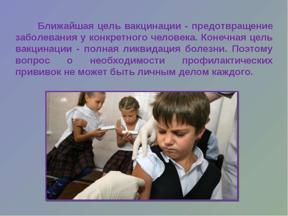 Ближайшая цель вакцинации - предотвращение заболевания у конкретного человека...