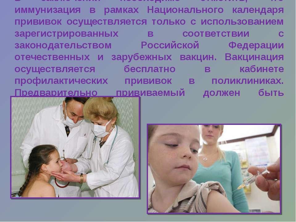 В заключении необходимо отметить, что иммунизация в рамках Национального кале...
