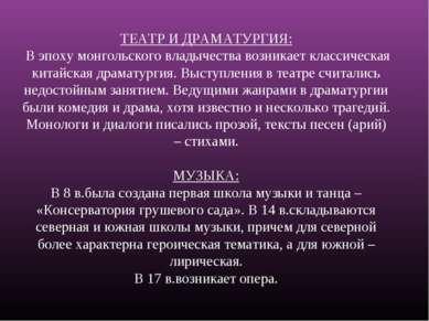 ТЕАТР И ДРАМАТУРГИЯ: В эпоху монгольского владычества возникает классическая ...