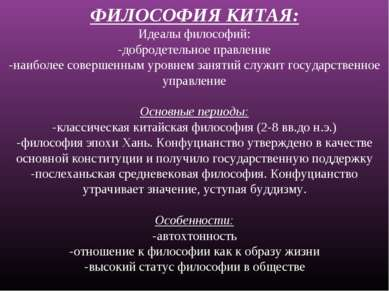 ФИЛОСОФИЯ КИТАЯ: Идеалы философий: -добродетельное правление -наиболее соверш...