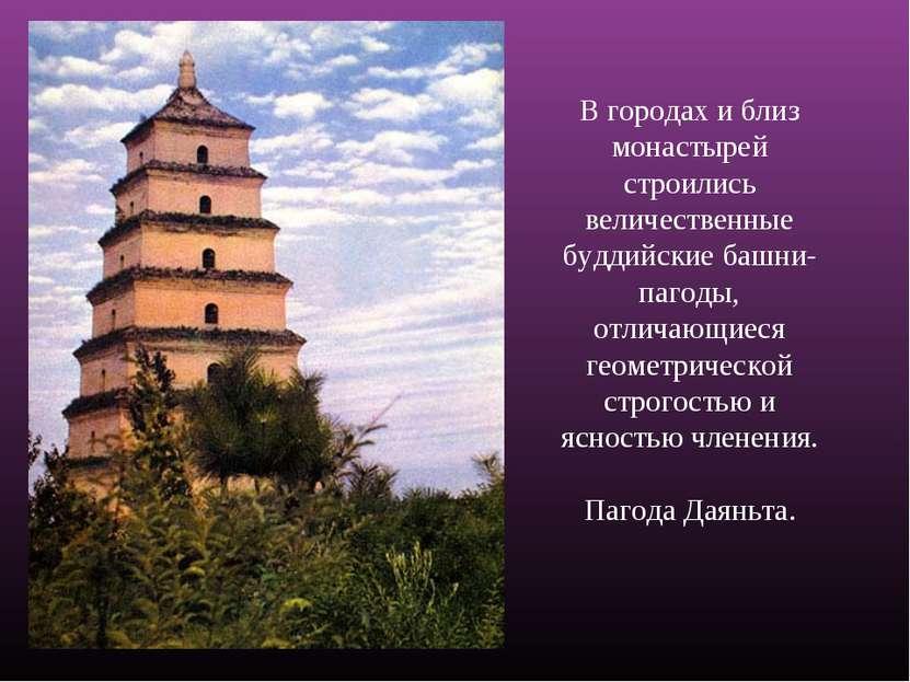 В городах и близ монастырей строились величественные буддийские башни-пагоды,...