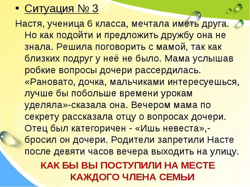 Ситуация № 3 Настя, ученица 6 класса, мечтала иметь друга. Но как подойти и п...