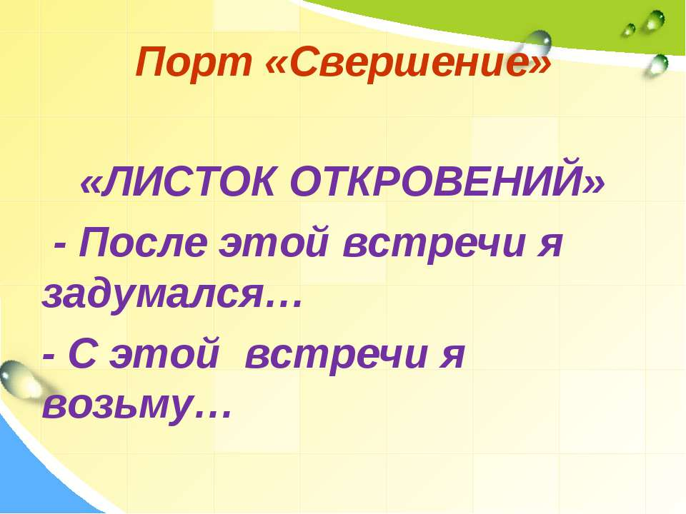 Порт «Свершение» «ЛИСТОК ОТКРОВЕНИЙ» - После этой встречи я задумался… - С эт...